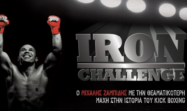 438182-iron-challenge-key-visual.jpg