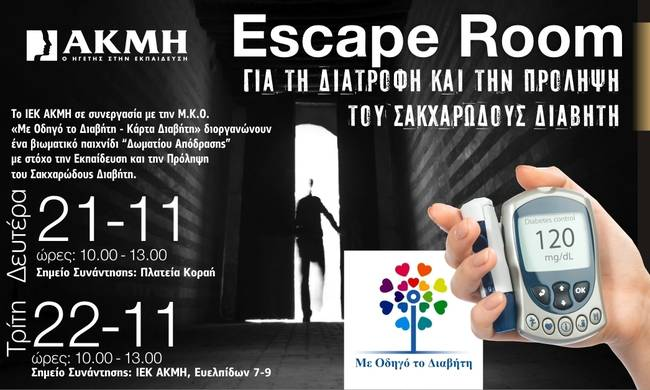 746878-escape-room.jpg