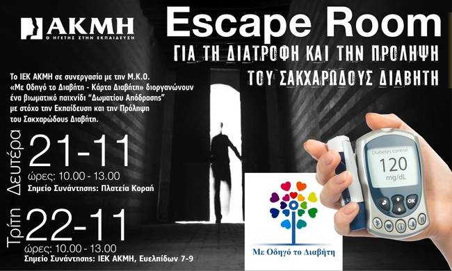 746919-escape-room-dt.jpg