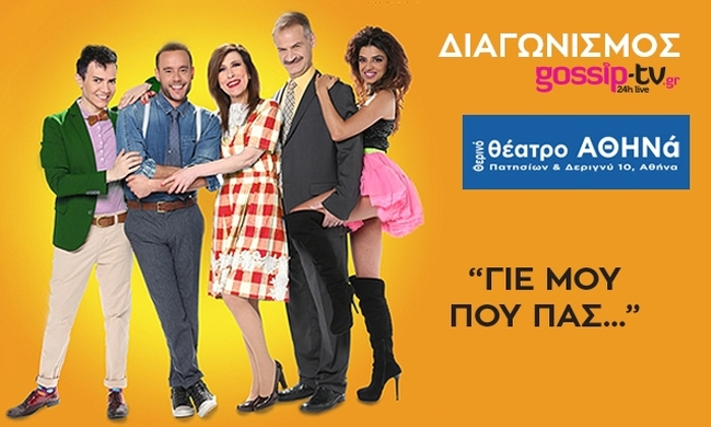 491661-21_06_17_theatro_athinagossip_tv_contest.jpg