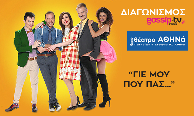 491693-21_06_17_theatro_athinagossip_tv_contest.jpg